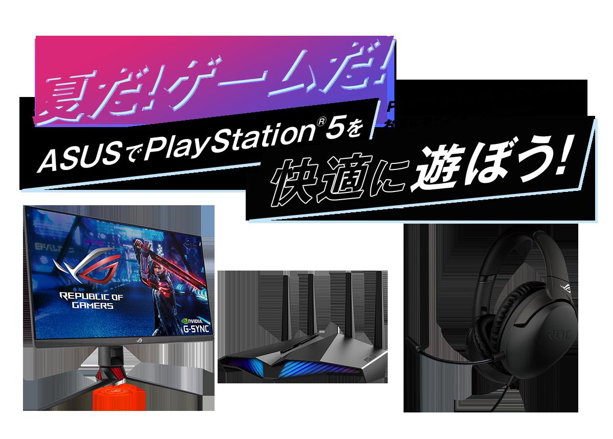 夏だ!ゲームだ!ASUSでPlayStation®5を快適に遊ぼう!PS5™を存分に楽しんでいただけるお得なキャンペーン開催中!