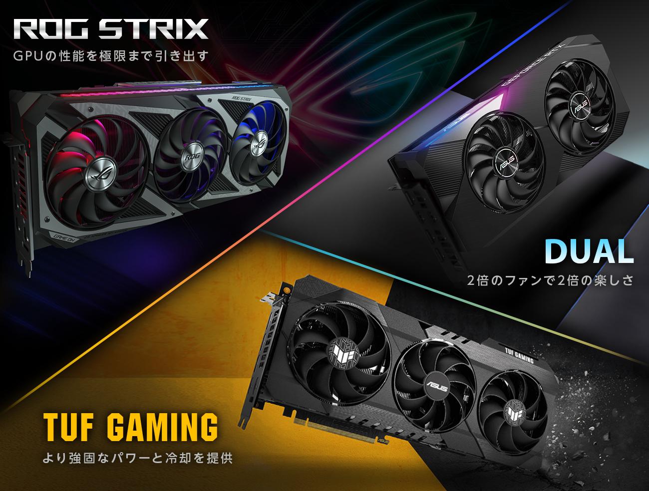 GPUの性能を極限まで引き出す/2倍のファンで2倍の楽しさ/より強固なパワーと冷却を提供