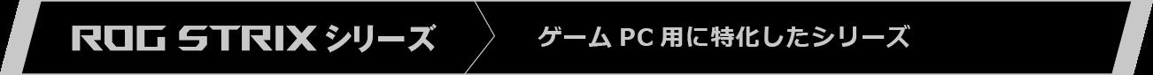 ゲームPC用に特化したシリーズ