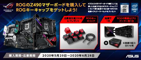 Z490購入キャンペーン