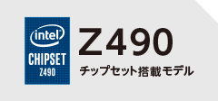 Z390チップセット搭載モデル